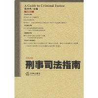 刑事司法指南(总第26集)