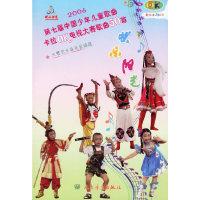 2006第七届中国少年儿童歌曲卡拉OK电视大赛歌曲50首(歌本+3张CD)
