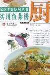 实用鱼菜谱——家庭美食厨房丛书