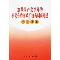 加强共产党领导的多党合作和政治协商制度建设学习读本