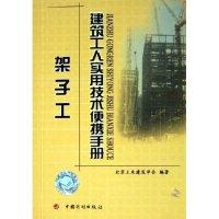 架子工/建筑工人实用技术便携手册(建筑工人实用技术便携手册)