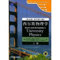 西尔斯物理学(英文版·原书第10版)(上册)