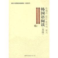 韩国语阅读(高级)