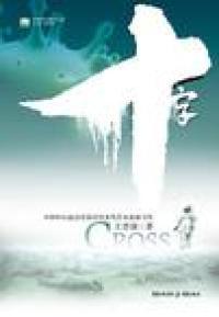 十字(中国科幻基石丛书)