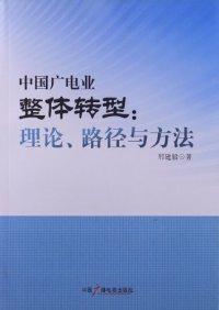 中国广电业整体转型:理论.路径与方法