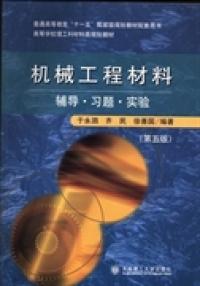 機械工程材料第五版(輔導習題實驗)