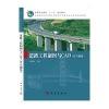 道路工程制图与CAD(含习题集)