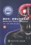 脑卒中:新理论与新实践:6