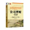 公司理财(精要版)(原书第10版)中文版