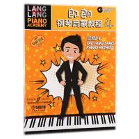 郎朗钢琴启蒙教程(4)