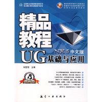 精品教程UG基础与应用精品教程