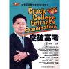 跟李阳老师学中学英语系列之 -- 突破高考