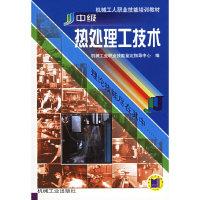 中级热处理工技术——机械工人职业技能培训教材