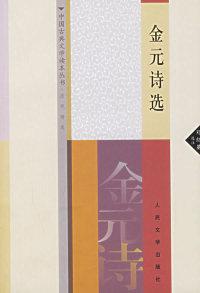 金元诗选——中国古典文学读本丛书