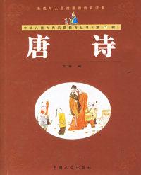 唐诗(注音版)——中华儿童古典启蒙教育丛书