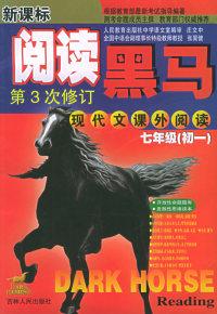 新课标阅读黑马:现代文课外阅读(七年级·初一)