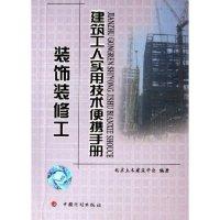 装饰装修工/建筑工人实用技术便携手册(建筑工人实用技术便携手册)