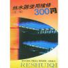 热水器使用维修300问(第二版)