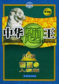 中华题王·八年级物理(上)(人教版)