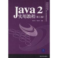 Java2实用教程(第三版)