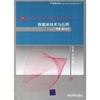 数据库技术与应用SQLServer(内容一致,印次、封面或原价不同,统一售价,随机发货)