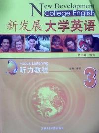 新发展大学英语3 听力教程