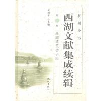 西湖文献集成续辑-西湖博览会史料-第10册