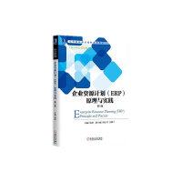 企业资源计划(ERP)原理与实践-第2版