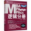 MBA MPA MPAcc逻辑分册-2017版-第15版