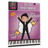郎朗钢琴启蒙教程(5)