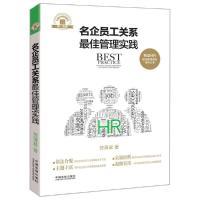 名企员工关系最佳管理实践·名企HR最佳管理实践系列丛书
