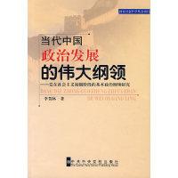当代中国政治发展的伟大纲领——党在社会主义初级阶段的基本政治纲领研究