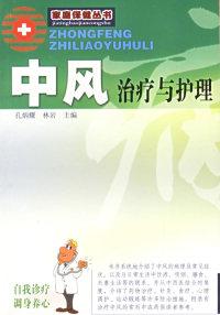中风治疗与护理——家庭保健丛书