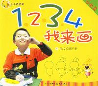 1234我来画(动物篇)/小小达芬奇