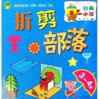 折剪部落(3-4岁)/创美小屋