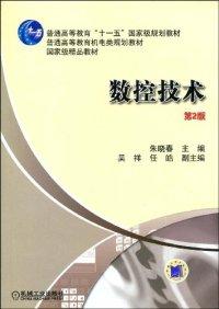 数控技术(第2版)(内容一致,印次、封面或原价不同,统一售价,随机发货)