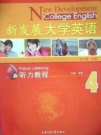 新发展大学英语4听力教程