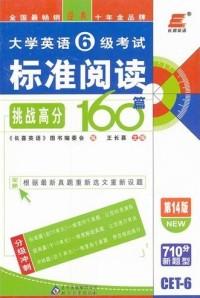 2012大学英语6级考试标准阅读160篇