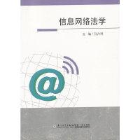 信息网络法学
