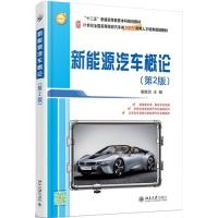 新能源汽车概论-(第2版)