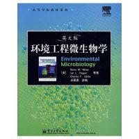 环境工程微生物学(英文版)