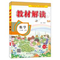 17秋教材解读 小学数学三年级上册(青岛)