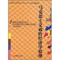 马克思主义政治经济学原理(上海市高等学校马克思主义理论课教材)