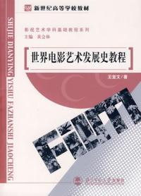 世界电影艺术发展史教程(内容一致,印次、封面或原价不同,统一售价,随机发货)