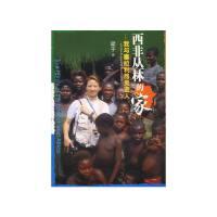 西非丛林的家:我与塞拉利昂曼迪人