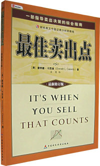 最佳卖出点——一部指导卖出决策的综合指南