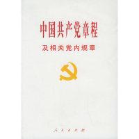 中国共产党章程及相关党内规章