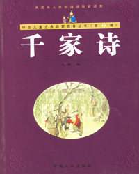 千家诗(注音版)——中华儿童古典启蒙教育丛书