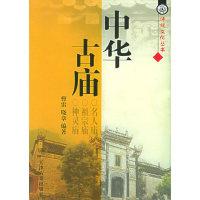中华古庙——传统文化丛书