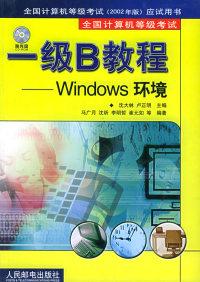 一级B教程:Windows环境(附CD-ROM光盘一张)